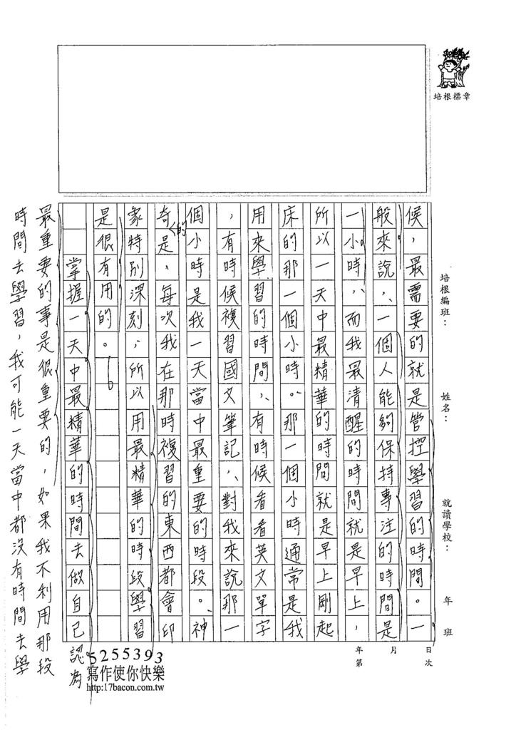 105WA209林詠臻 (2)
