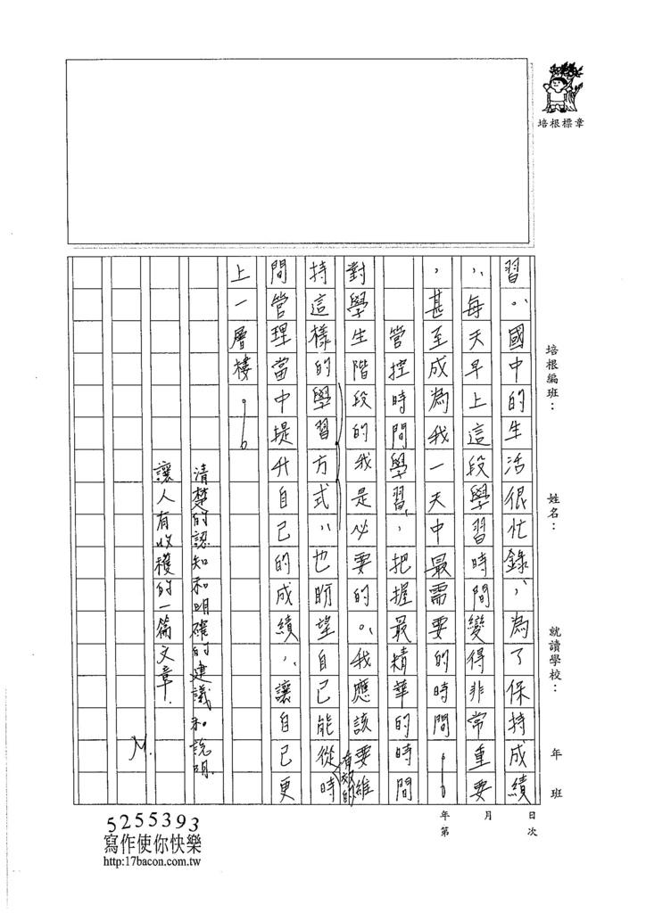 105WA209林詠臻 (3)