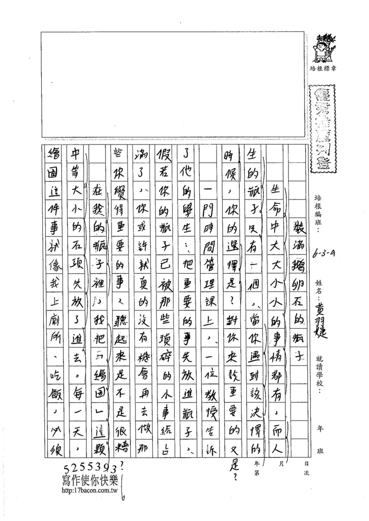 105WA209黃羽婕 (1)