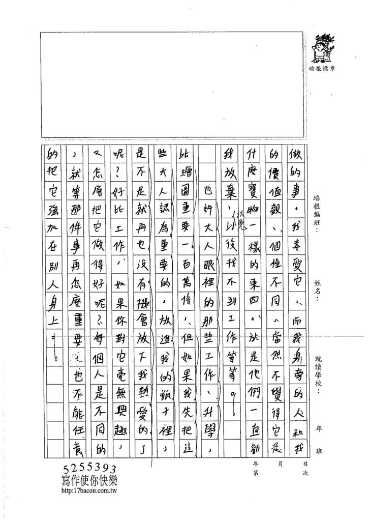 105WA209黃羽婕 (2)