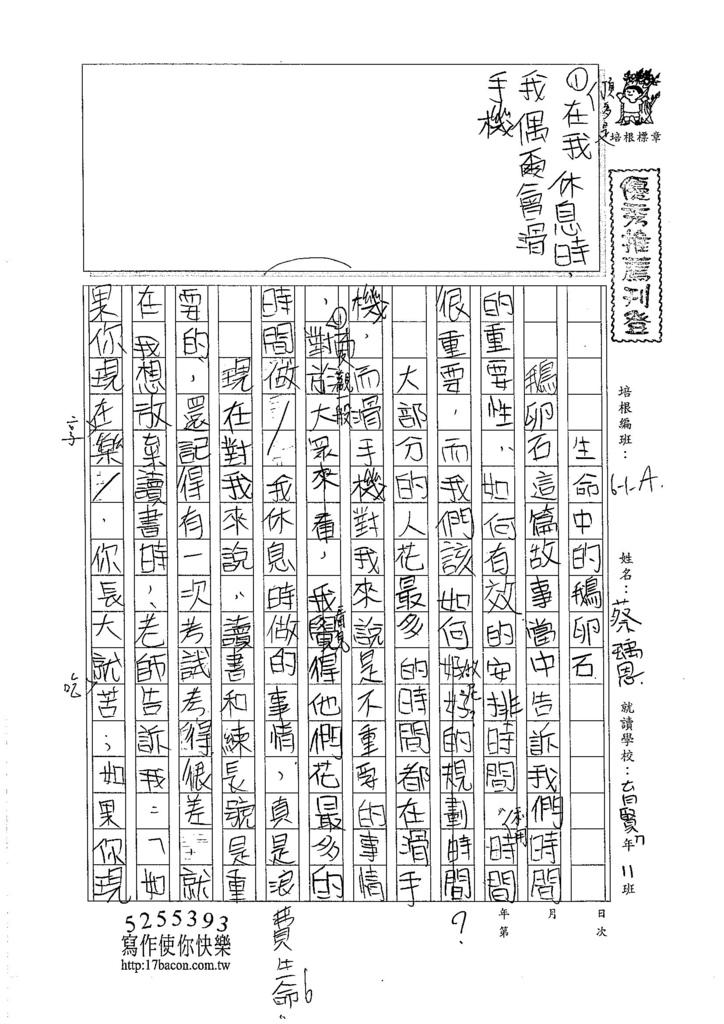 105WA209蔡瑀恩 (1)