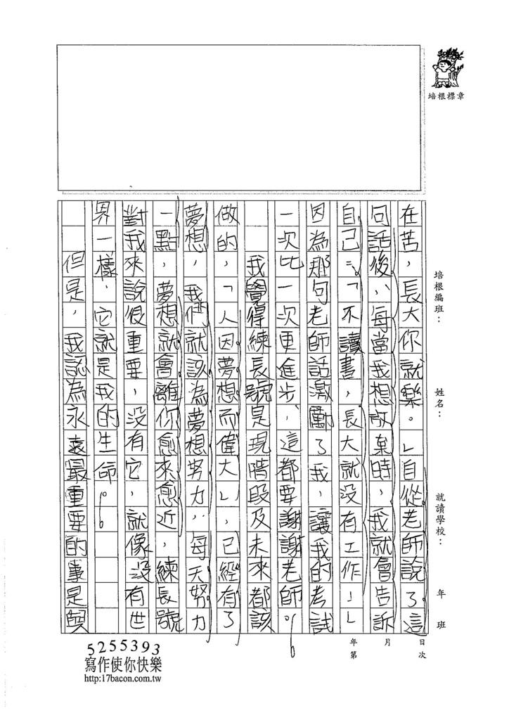 105WA209蔡瑀恩 (2)
