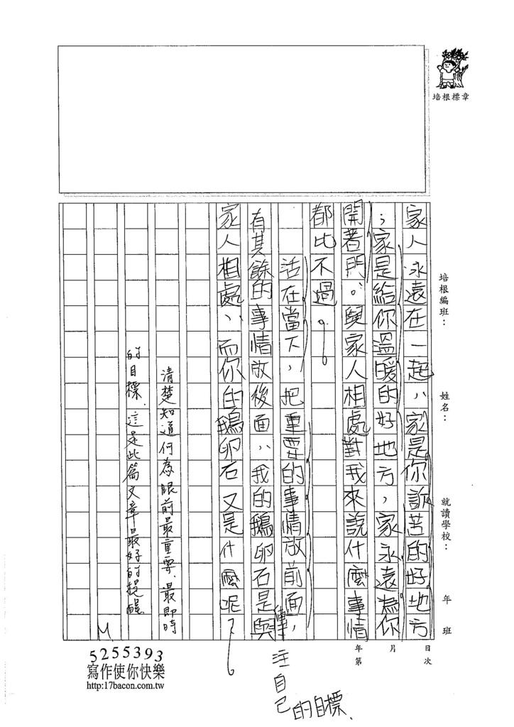 105WA209蔡瑀恩 (3)