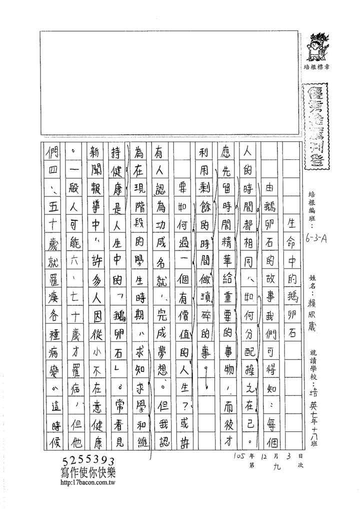 105WA209賴欣葳 (1)
