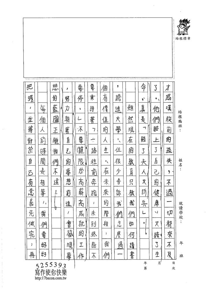 105WA209賴欣葳 (2)