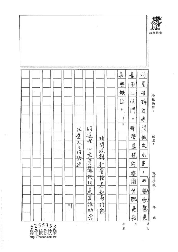 105WA209賴欣葳 (3)