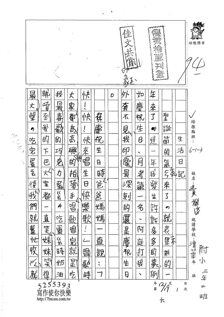 105W3301黃敬淳 (1)