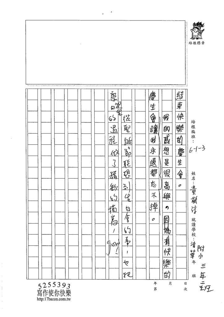 105W3301黃敬淳 (2)