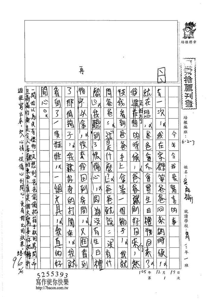 105W3301吳庭褕 (1)