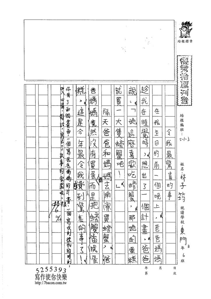 105W3301林子筠 (1)