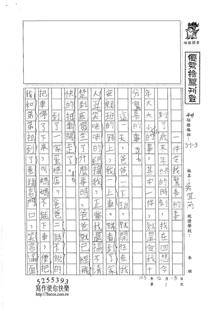 105W3301吳宜芮 (1)