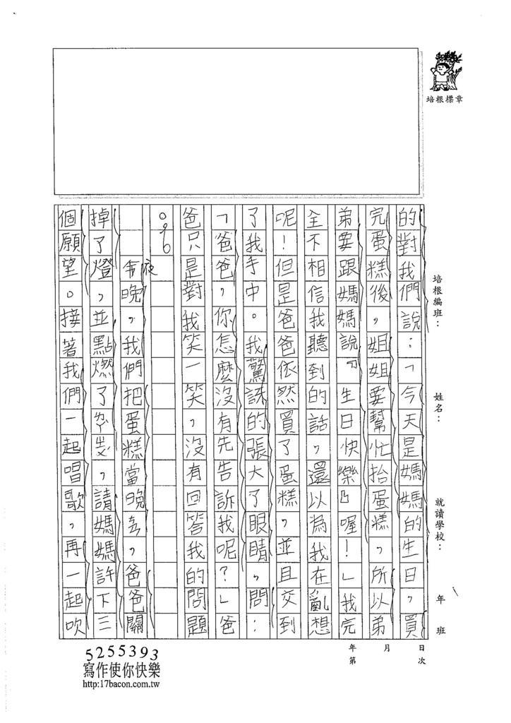 105W3301吳宜芮 (2)