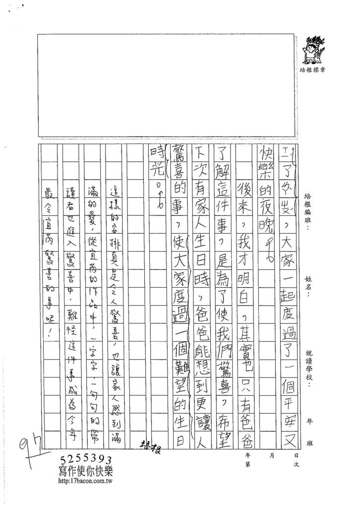 105W3301吳宜芮 (3)