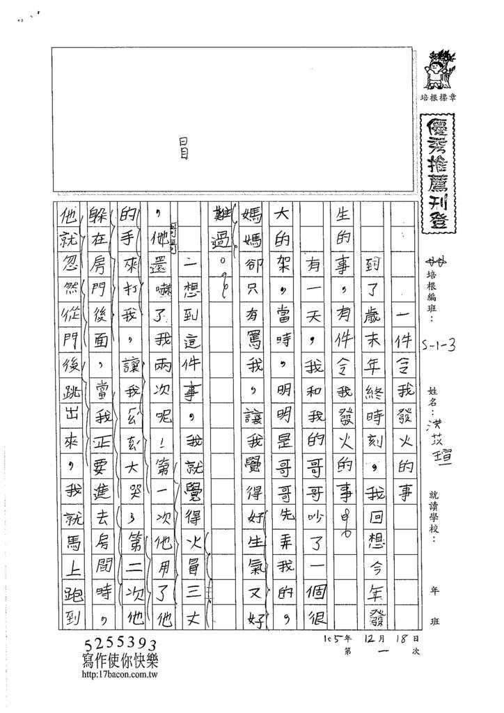 105W3301洪苡瑄 (1)