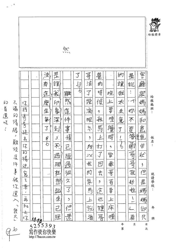 105W3301洪苡瑄 (2)