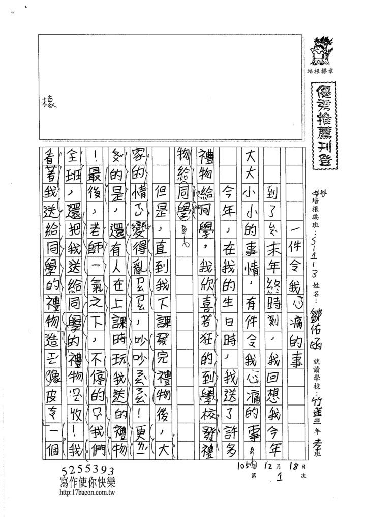 105W3301鄒佑函 (1)