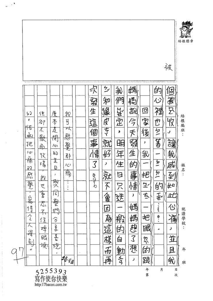105W3301鄒佑函 (2)