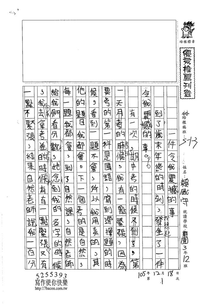 105W3301賴威守 (1)