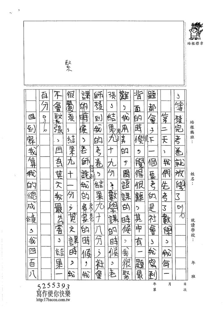 105W3301賴威守 (2)