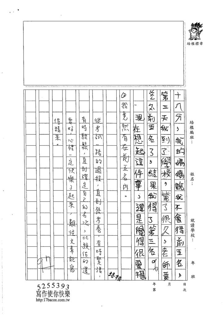 105W3301賴威守 (3)