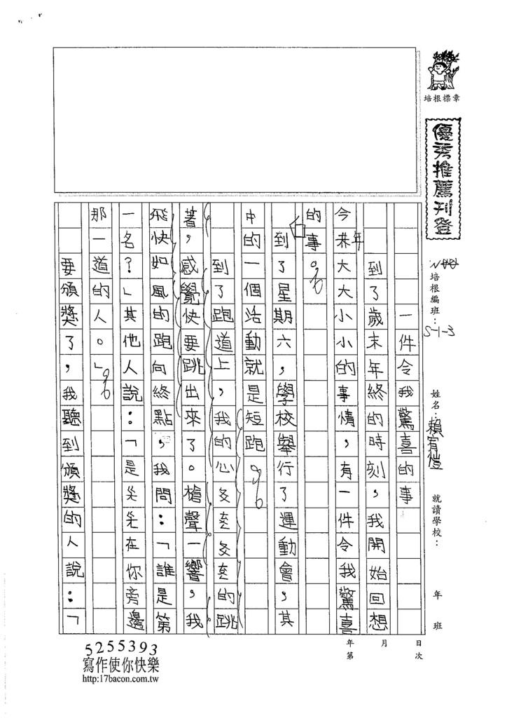 105W3301賴宥愷 (1)