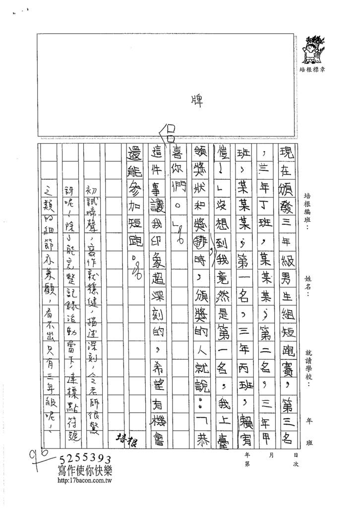 105W3301賴宥愷 (2)