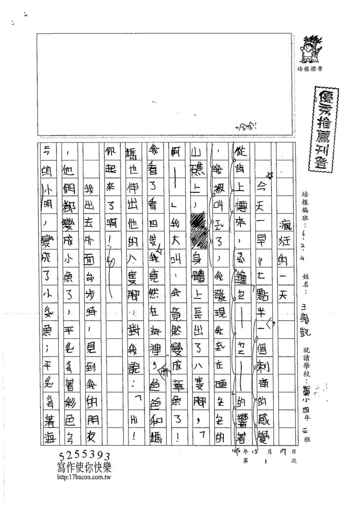 105W4301王韻凱 (1)