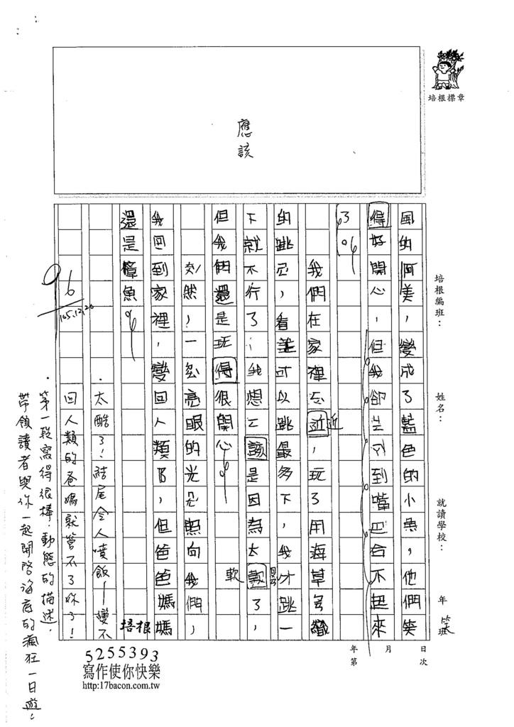105W4301王韻凱 (2)