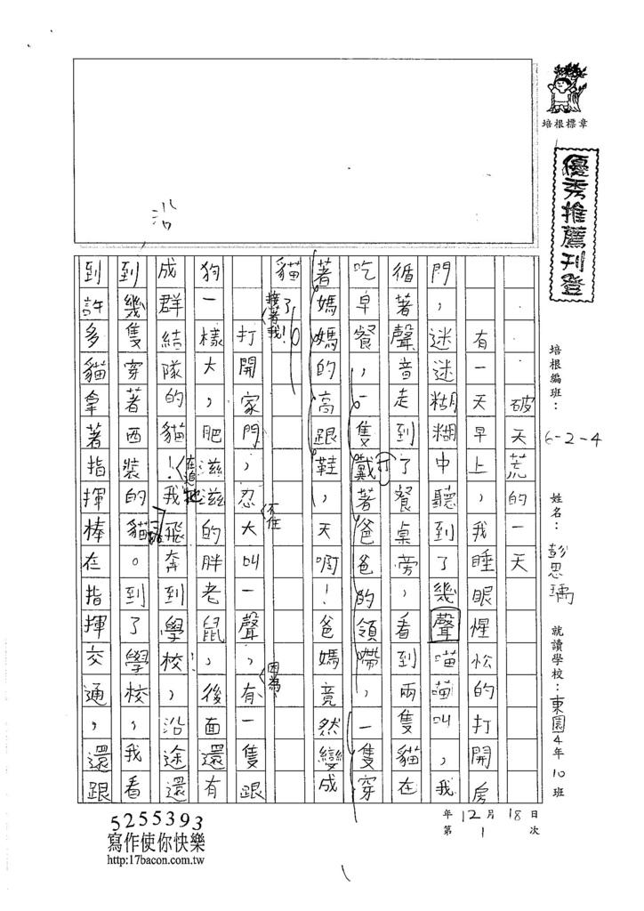 105W4301彭思瑀 (1)