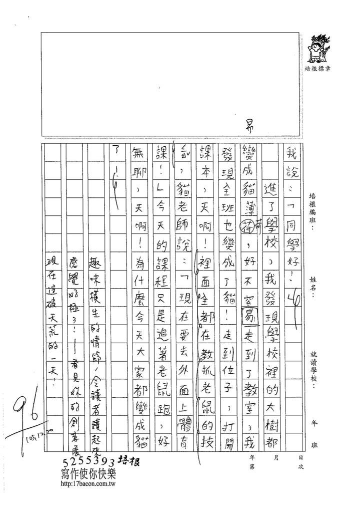 105W4301彭思瑀 (2)