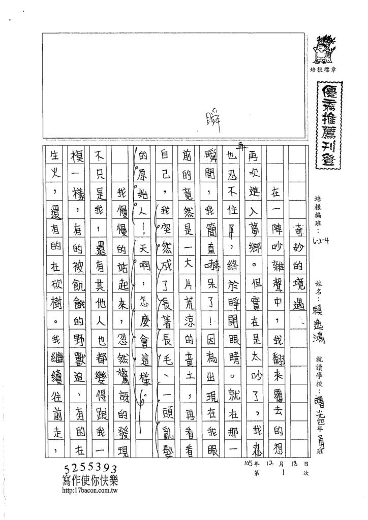 105W4301賴逸鴻 (1)