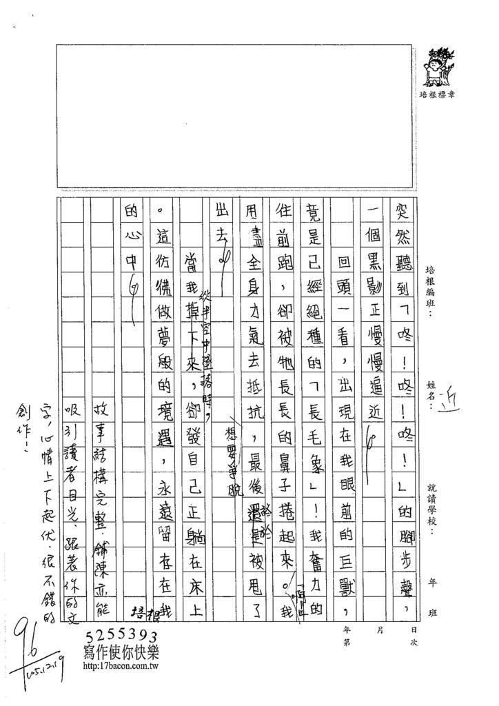 105W4301賴逸鴻 (2)