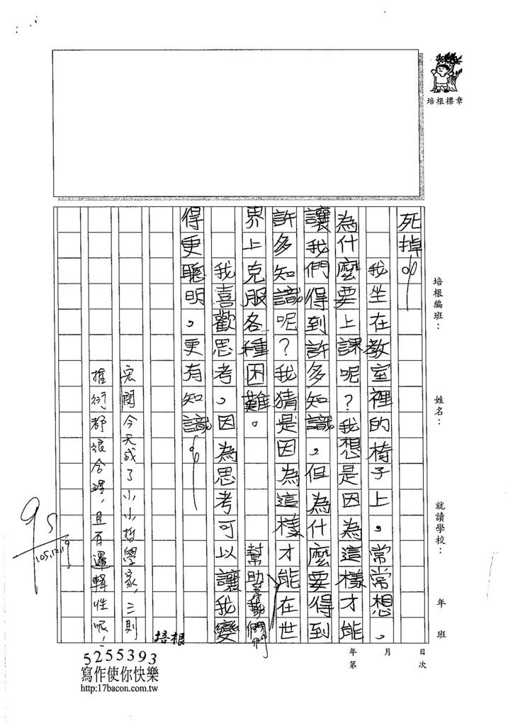 105W5301廖宏閔 (2)