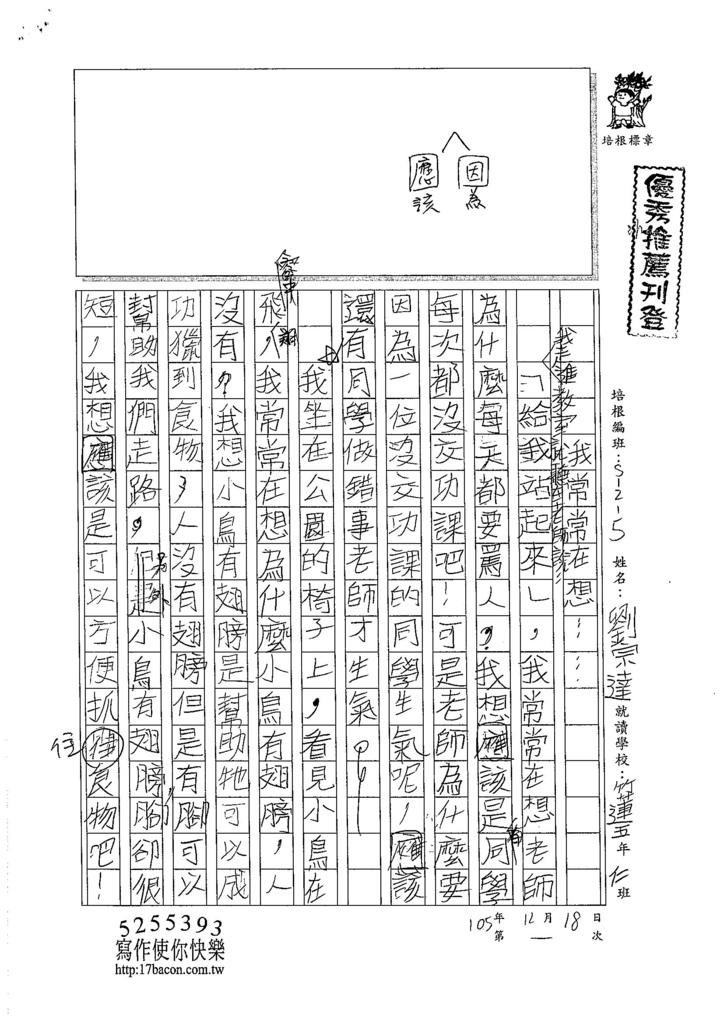 105W5301劉宗達 (1)