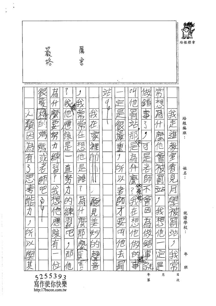 105W5301劉宗達 (2)