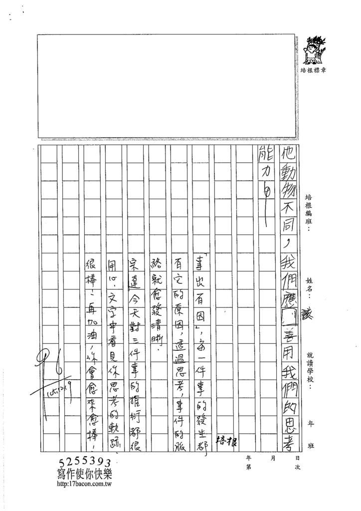 105W5301劉宗達 (3)