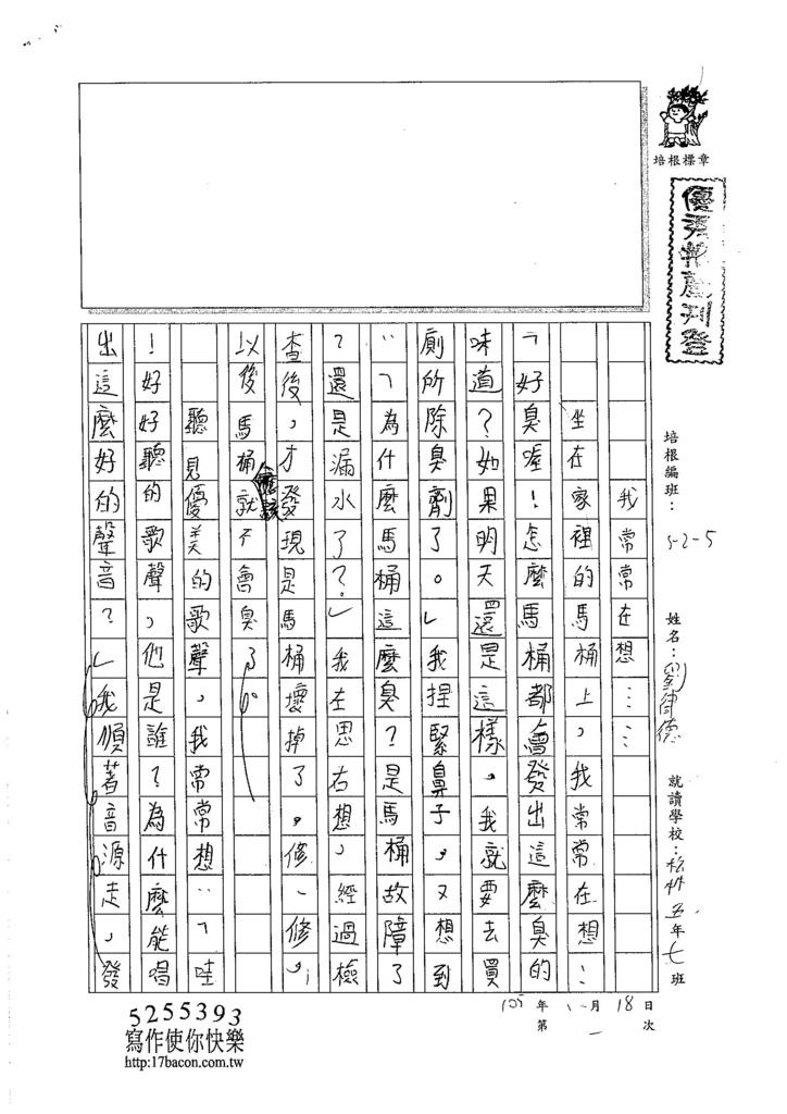 105W5301劉律德 (1)