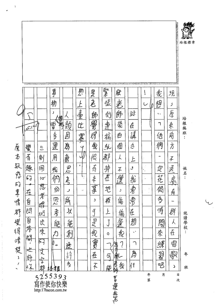 105W5301劉律德 (2)