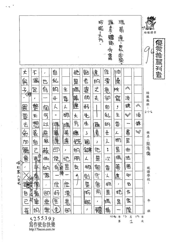 105W6301周佳儒 (1)