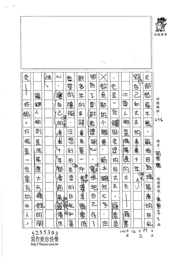 105W6301周佳儒 (2)