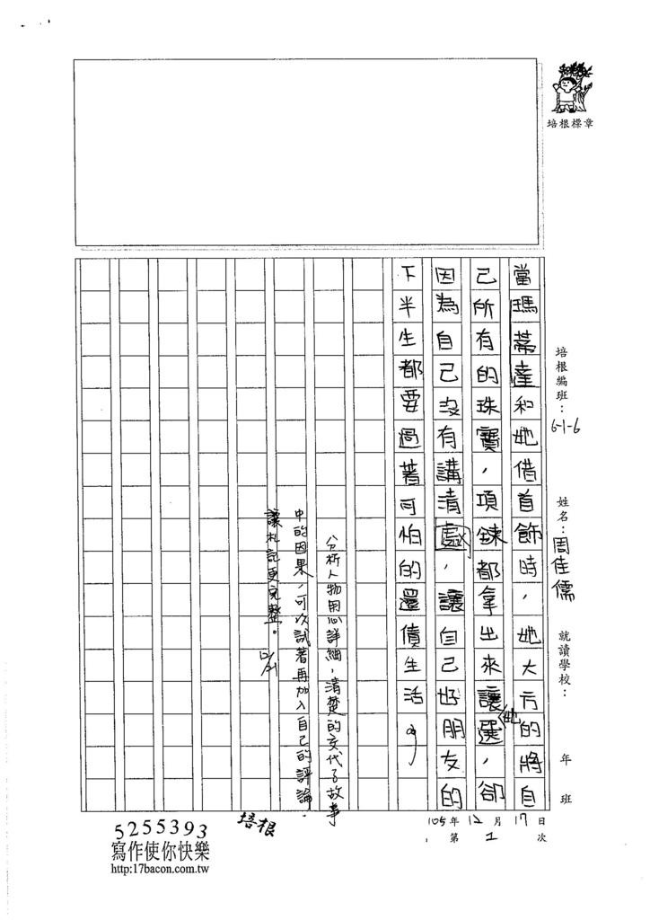 105W6301周佳儒 (3)