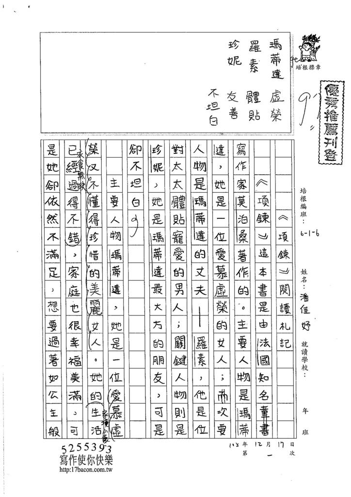 105W6301潘佳妤 (1)
