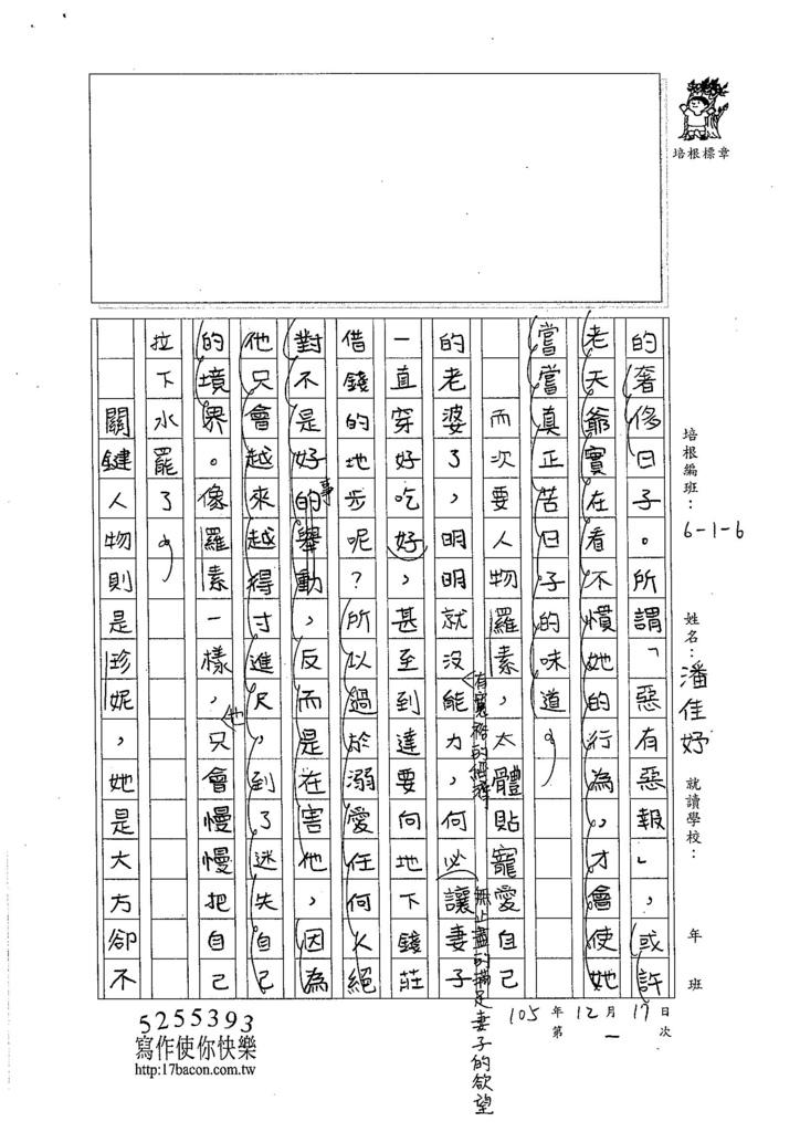 105W6301潘佳妤 (2)