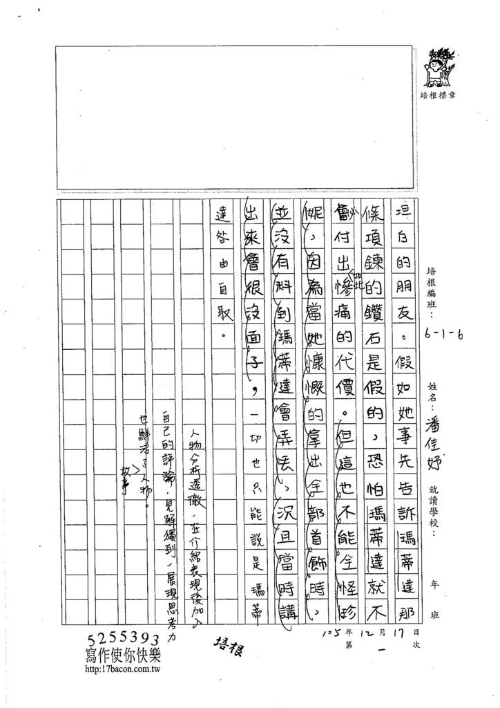 105W6301潘佳妤 (3)