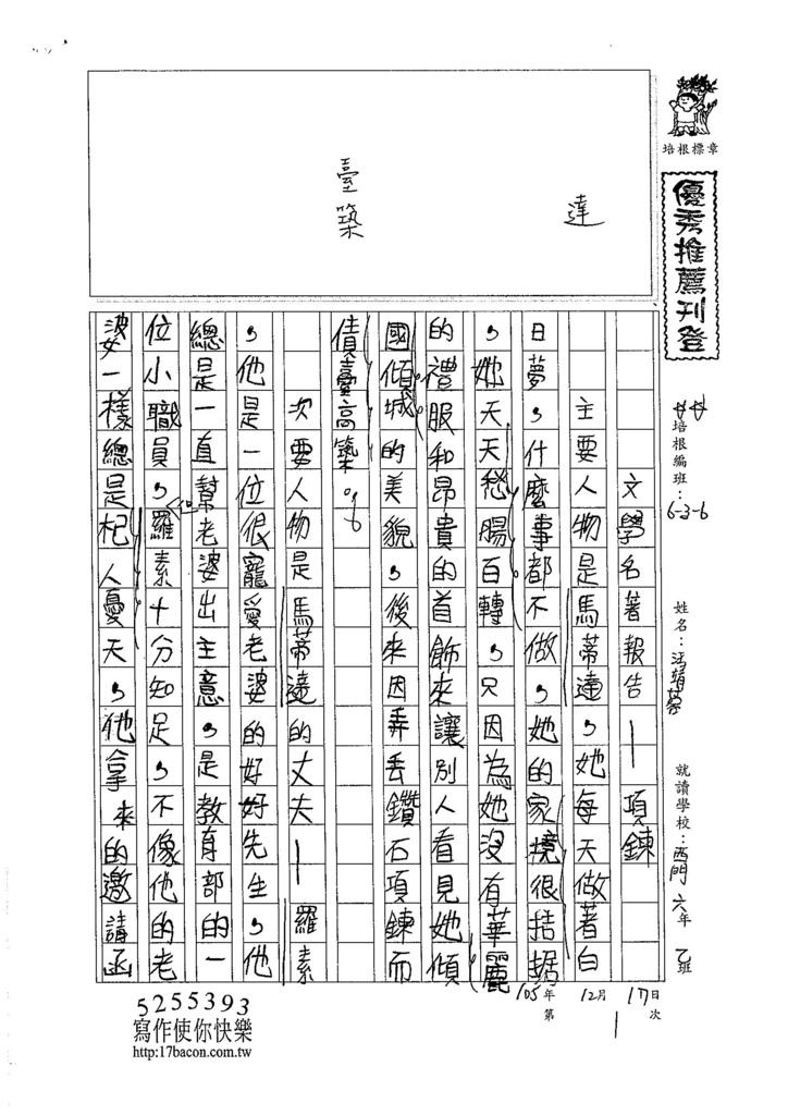 105W6301汪靖蓉 (1)