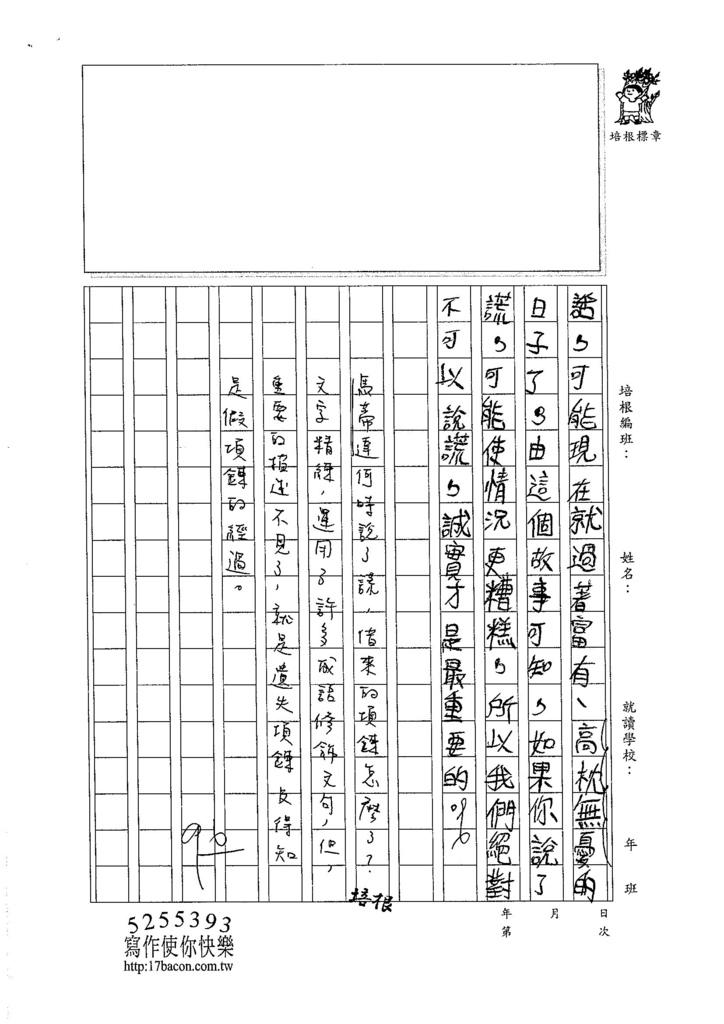 105W6301汪靖蓉 (3)