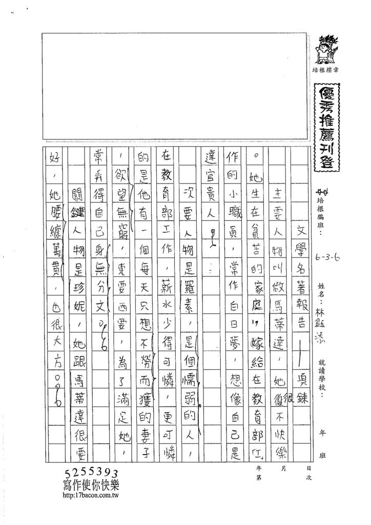105W6301林鈺添 (1)
