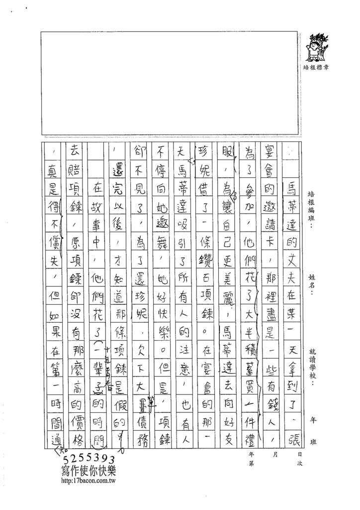 105W6301林鈺添 (2)