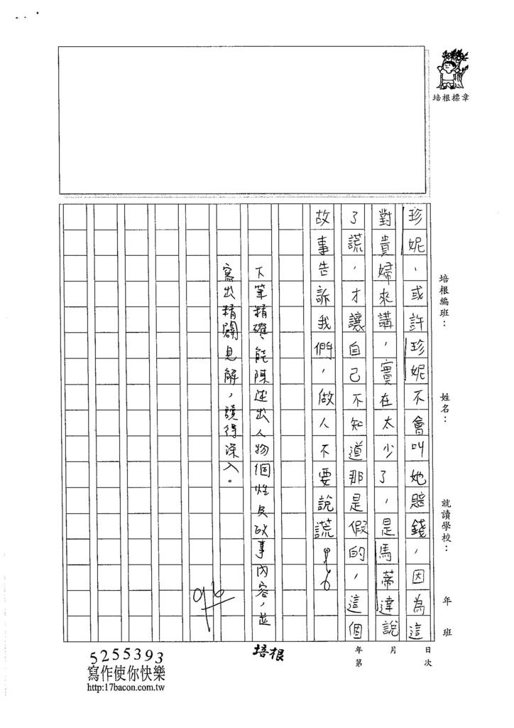 105W6301林鈺添 (3)