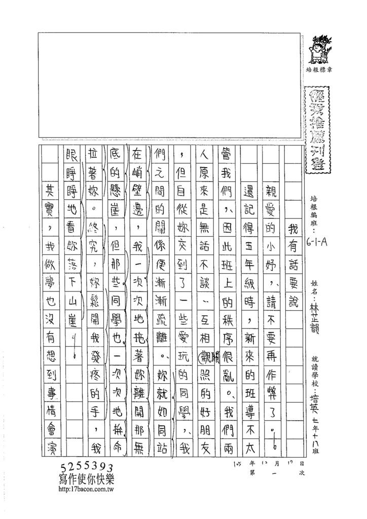 105WA301林芷韻 (1)